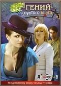 Geniy pustogo mesta is the best movie in Vitali Borisyuk filmography.