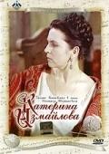 Katerina Izmaylova is the best movie in Vera Titova filmography.