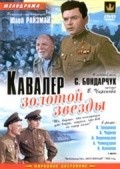 Kavaler Zolotoy zvezdyi - movie with Sergei Bondarchuk.