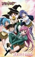 Rosario + Vampire - movie with Nana Mizuki.