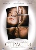 Fonogramma strasti is the best movie in Svetlana Toma filmography.