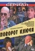 Povorot klyucha - movie with Marija Kulikova.