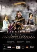 Gogol. Blijayshiy is the best movie in Igor Dnestryanskiy filmography.