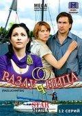 Razluchnitsa is the best movie in Yekaterina Nikitina filmography.