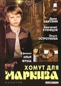 Homut dlya Markiza is the best movie in Pavel Stepanov filmography.