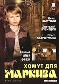 Homut dlya Markiza is the best movie in Boris Gitin filmography.