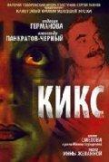 Kiks is the best movie in Alika Smekhova filmography.