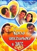 Kogda opazdyivayut v ZAGS... is the best movie in Inna Ulyanova filmography.