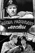 Kogda razvodyat mostyi is the best movie in Iya Arepina filmography.