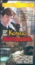 Koltso iz Amsterdama is the best movie in Aleksandr Dik filmography.