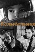 Kolyibelnaya is the best movie in Yekaterina Savinova filmography.