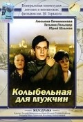 Film Kolyibelnaya dlya mujchin.