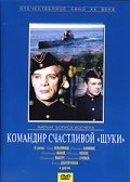 Komandir schastlivoy «Schuki» is the best movie in Svetlana Sukhovej filmography.