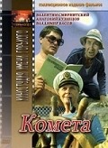Kometa - movie with Valentin Smirnitsky.