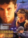 Shepot oranjevyih oblakov is the best movie in Sergey Jarkov filmography.