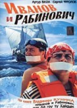 Ivanov i Rabinovich (serial) is the best movie in Tatyana Abramova filmography.