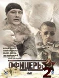 Ofitseryi 2 (serial) is the best movie in Yekaterina Vulichenko filmography.