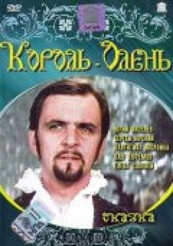 Korol-olen is the best movie in Yelena Solovey filmography.