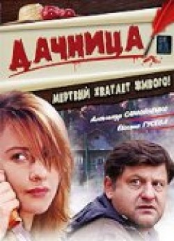 Dachnitsa is the best movie in Sergei Volkov filmography.