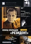 Konets operatsii «Rezident» - movie with Georgi Zhzhyonov.