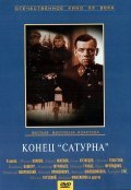Konets «Saturna» - movie with Georgi Zhzhyonov.