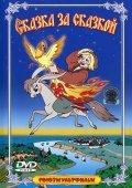 Konek-Gorbunok is the best movie in Aleksei Gribov filmography.