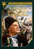 Korabli shturmuyut bastionyi - movie with Sergei Bondarchuk.