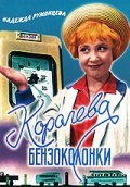 Koroleva benzokolonki is the best movie in Vladimir Belokurov filmography.