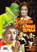 Korolevstvo krivyih zerkal is the best movie in Andrei Fajt filmography.