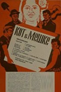 Kot v meshke - movie with Andrei Petrov.