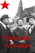 Krasnaya ploschad - movie with Nikolai Karachentsov.