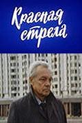 Krasnaya strela is the best movie in Aleksandr Vdovin filmography.
