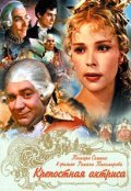 Krepostnaya aktrisa is the best movie in Tamara Syomina filmography.