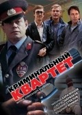 Kriminalnyiy kvartet - movie with Nikolai Karachentsov.