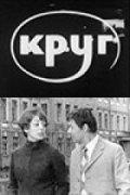 Krug is the best movie in Svetlana Nemolyayeva filmography.