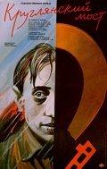 Kruglyanskiy most is the best movie in Vladimir Gritsevsky filmography.