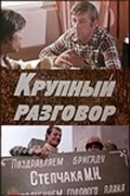 Krupnyiy razgovor - movie with Aleksandr Goloborodko.
