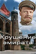 Krushenie emirata is the best movie in Vladimir Krasnopolsky filmography.