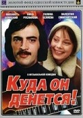 Kuda on denetsya! - movie with Valentin Smirnitsky.