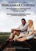 The Blind Side film from John Lee Hancock filmography.