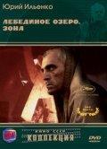 Lebedinoe ozero. Zona is the best movie in Viktor Demertash filmography.