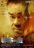 Dyut meng gam film from Johnnie To filmography.
