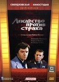 Lekarstvo protiv straha - movie with Georgi Zhzhyonov.