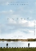 Harufuwei is the best movie in Miho Shiraishi filmography.