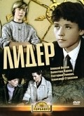 Lider is the best movie in Valentina Kareva filmography.