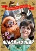 Lilovyiy shar - movie with Sergei Nikonenko.