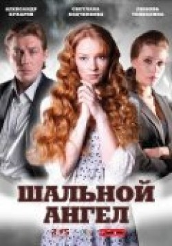 Shalnoy angel (serial) is the best movie in Serafima Nizovskaya filmography.