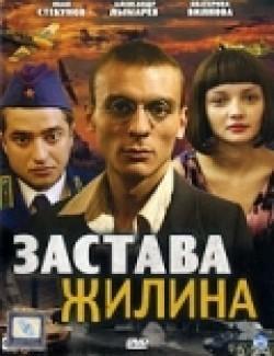 Zastava Jilina (serial) is the best movie in Yekaterina Malikova filmography.