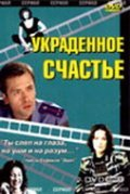 Ukradennoe schaste is the best movie in Larisa Rusnak filmography.