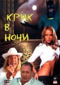 Krik v nochi - movie with Valentin Smirnitsky.